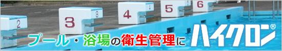 プール浴場の衛生管理にハイクロン